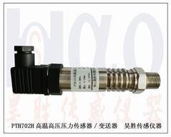 水切割机高压变送器,高压压力传感器,高压传感器,广东佛山压力变送器供应图片