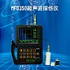 金属超声波探伤仪MFD350图片