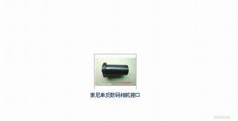 北京西城区显微镜SONY单反数码相机接口