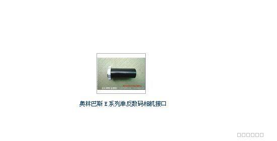 北京西城区显微镜OLYMPUS单反数码相机接口