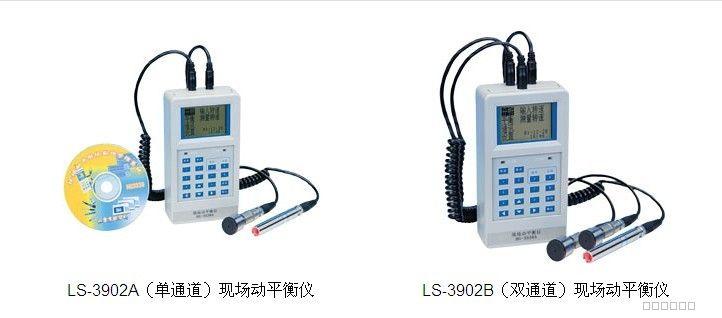 现场动平衡仪LS3902