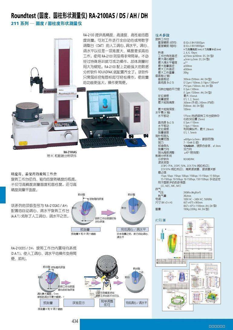 三丰圆度仪RA-2100