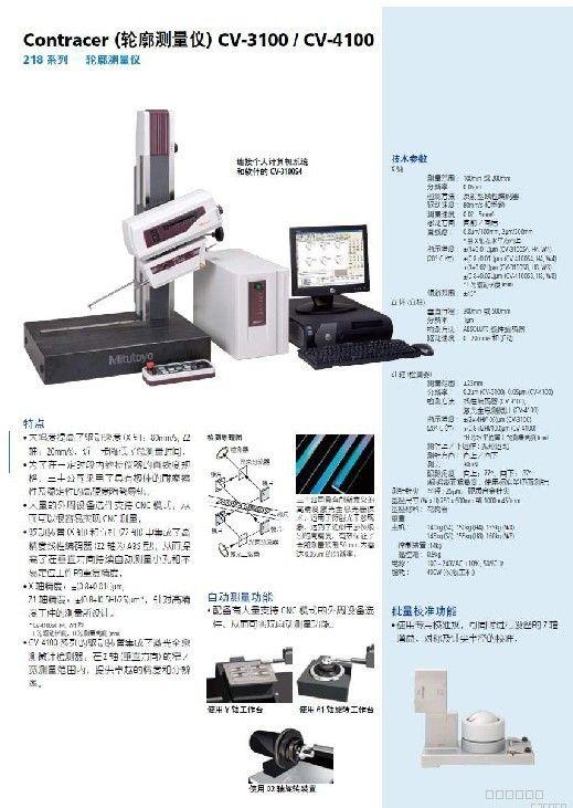 日本三丰CV-3100/4100轮廓测量仪