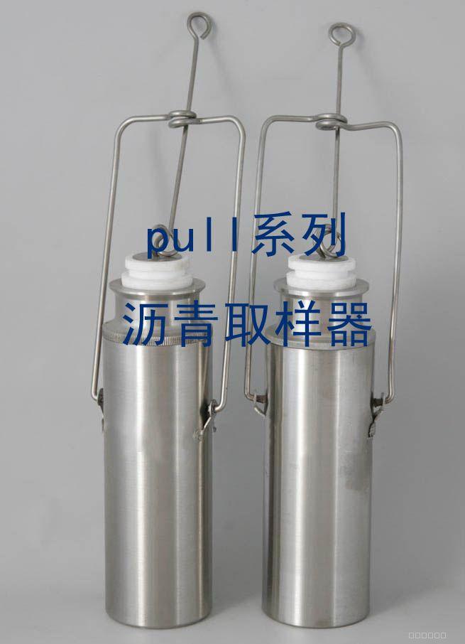 不锈钢500ml沥青采样器
